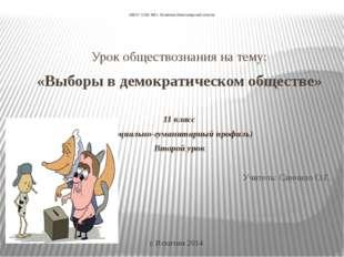 МБОУ СОШ №5 г. Искитима Новосибирской области Урок обществознания на тему: «В