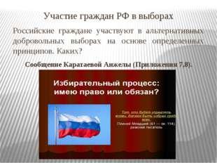 Участие граждан РФ в выборах Российские граждане участвуют в альтернативных д