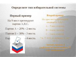 Определите тип избирательной системы Первый пример На 9 мест претендуют парти