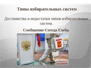Типы избирательных систем Достоинства и недостатки типов избирательных систе