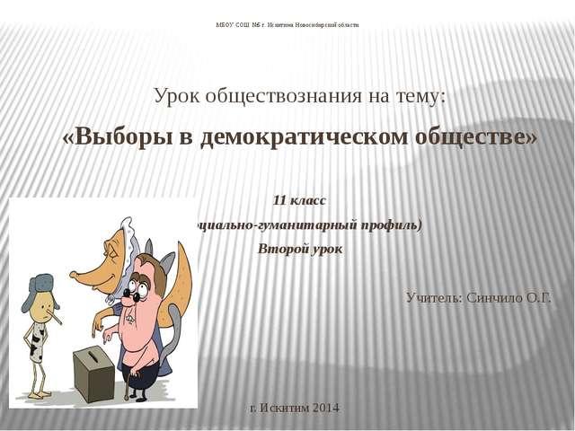 МБОУ СОШ №5 г. Искитима Новосибирской области Урок обществознания на тему: «В...