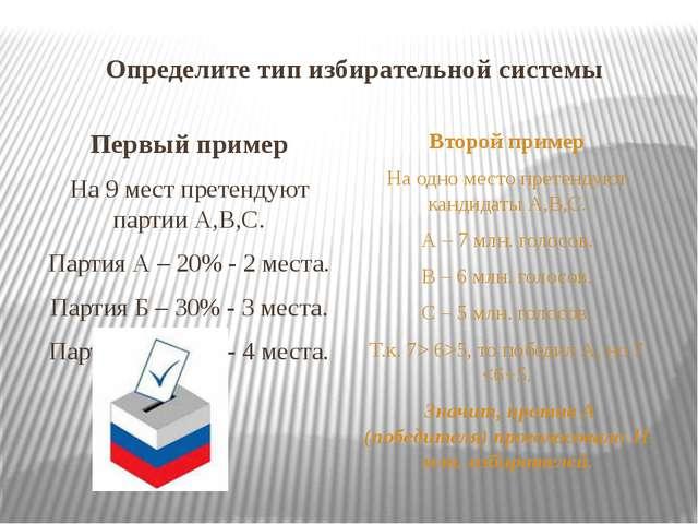 Определите тип избирательной системы Первый пример На 9 мест претендуют парти...
