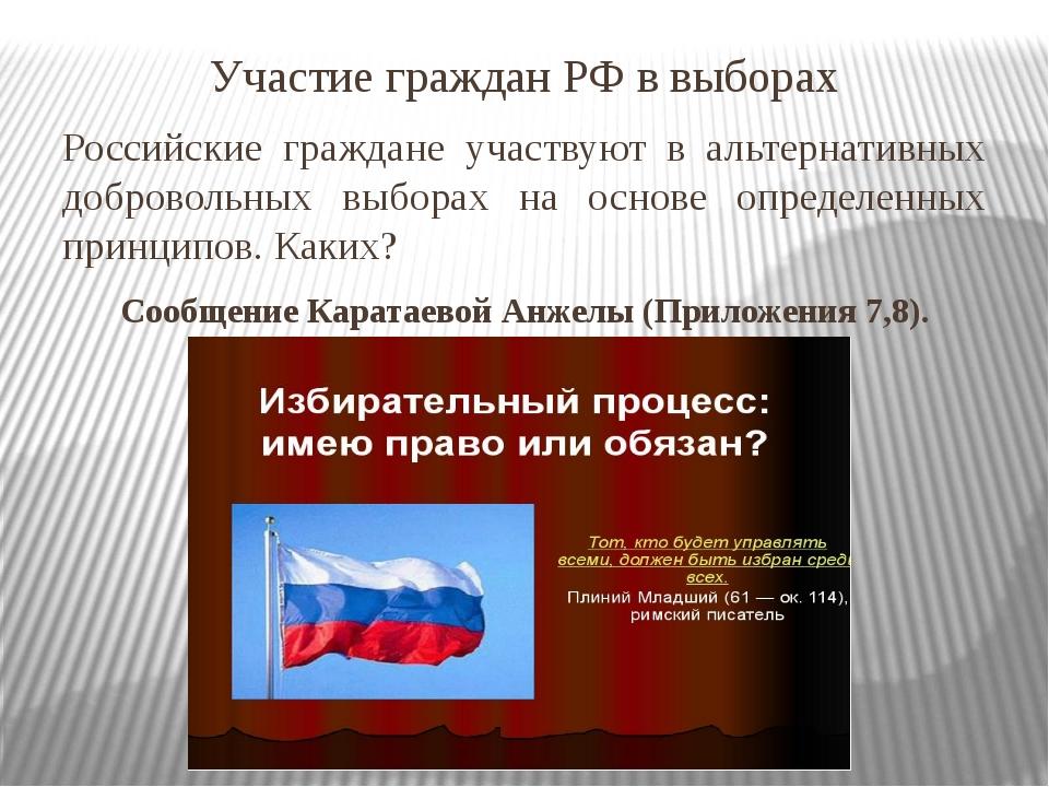 Участие граждан РФ в выборах Российские граждане участвуют в альтернативных д...