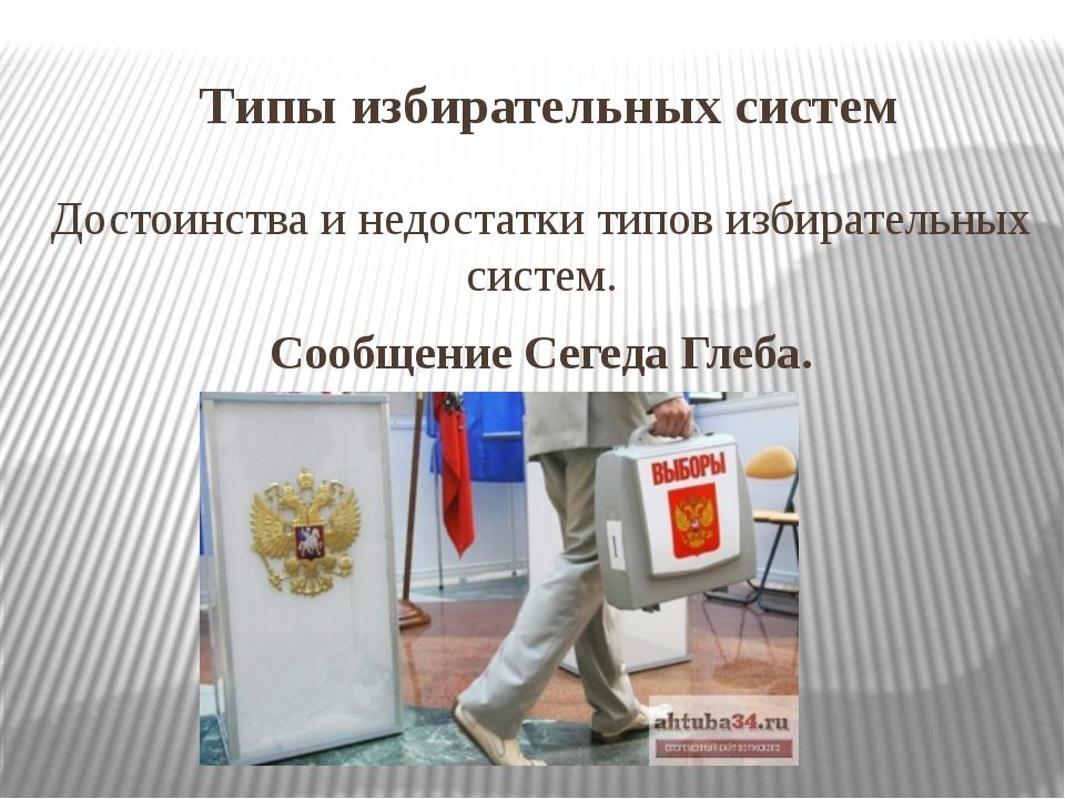 Типы избирательных систем Достоинства и недостатки типов избирательных систе...