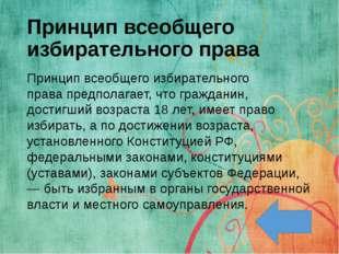 Факты о выборах в разных странах мира Перейдите по ссылке: http://kykyryzo.ru