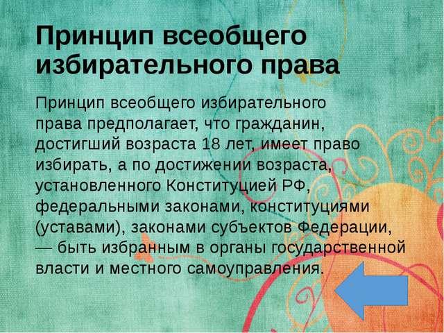 Факты о выборах в разных странах мира Перейдите по ссылке: http://kykyryzo.ru...