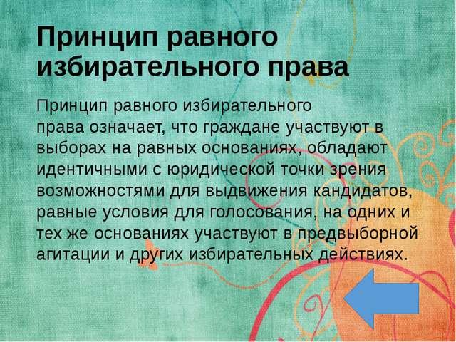 Принцип добровольного участия в выборах Принцип добровольного участия в выбор...