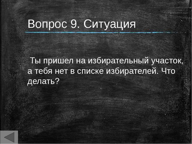 Вопрос 18 Что нужно указать в заявлении о голосовании на дому?
