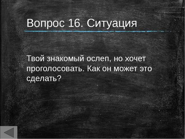 Вопрос 15 Если ты знаешь, что у кандидата в депутаты есть судимости, можешь...