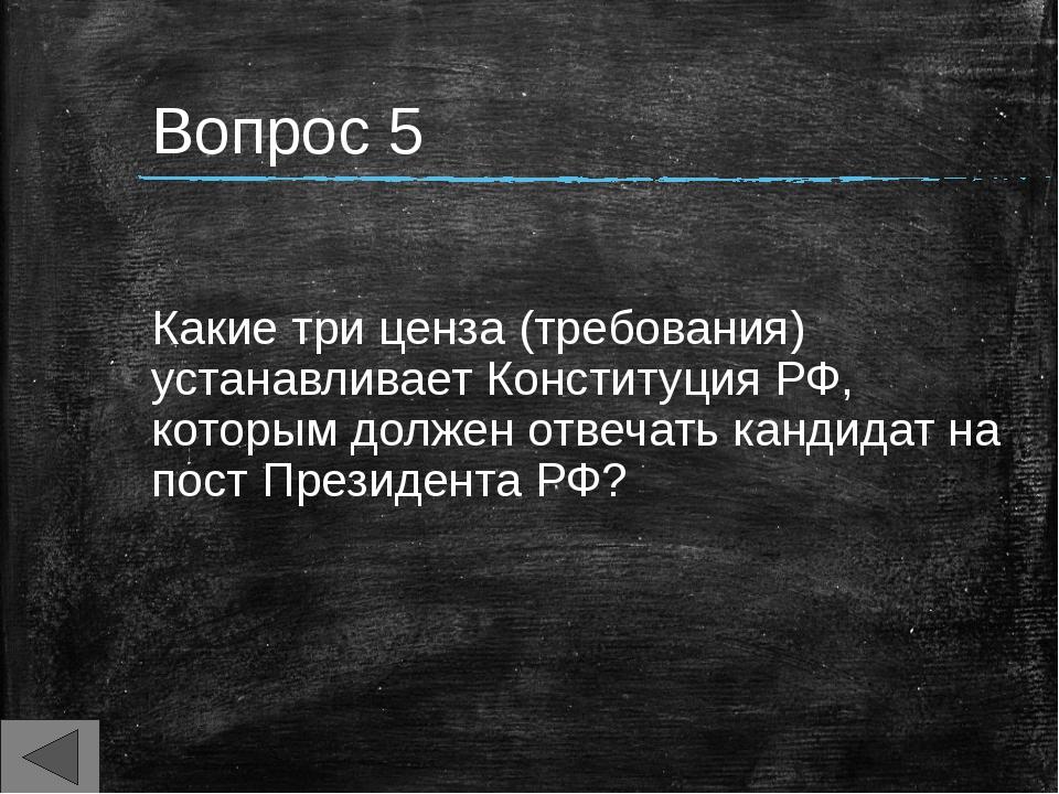 Вопрос 17 За какой период времени нужно подавать заявление о голосовании на...
