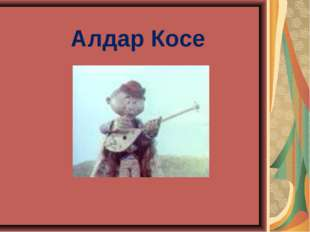 Алдар Косе