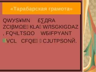 «Тарабарская грамота» QWУS¥МN £∑ДRА ZСIβМΩЕℲКLАⱩWЛSGКIGDАZ, FQЧLТSΩО WБIFРYАN