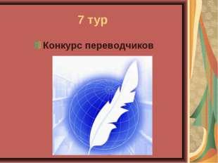 7 тур Конкурс переводчиков