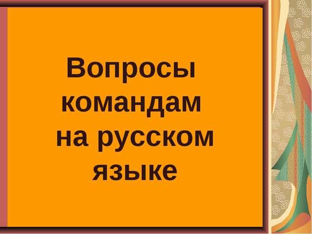 Вопросы командам на русском языке