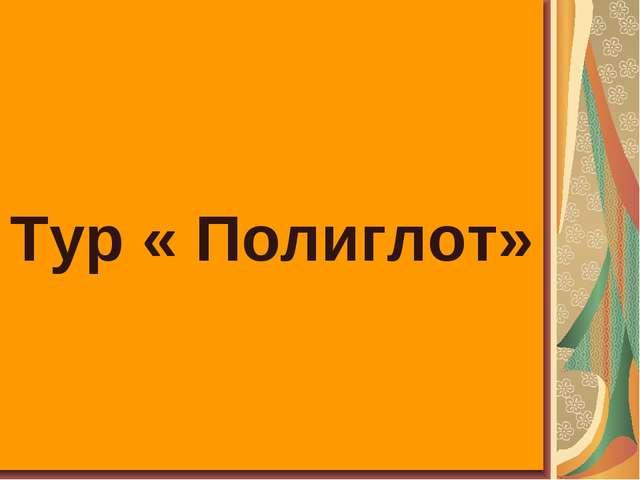 Тур « Полиглот»