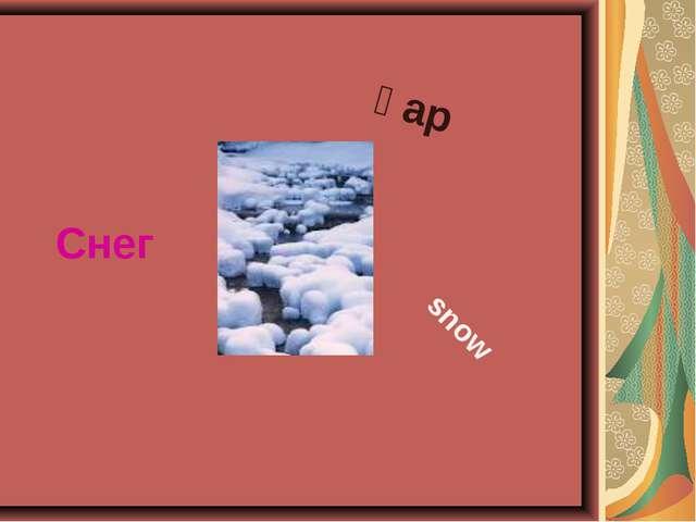 Снег қар snow
