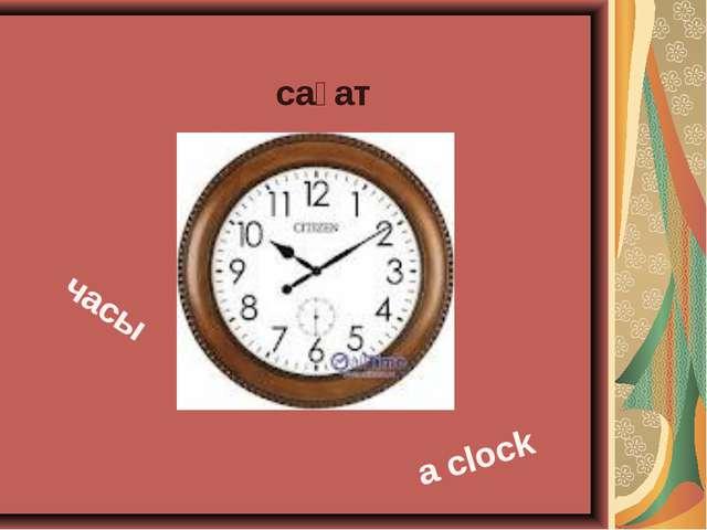 часы сағат a clock