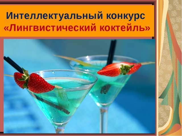 Интеллектуальный конкурс «Лингвистический коктейль»