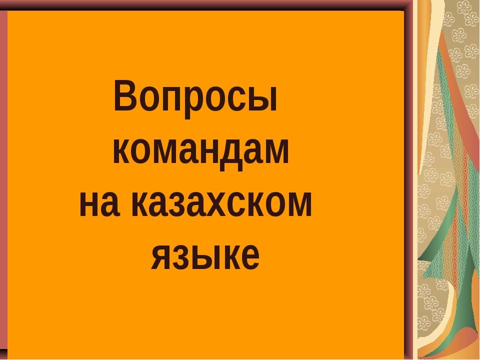 Вопросы командам на казахском языке