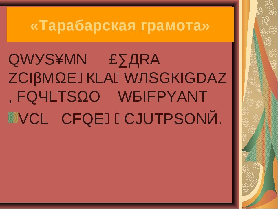 «Тарабарская грамота» QWУS¥МN £∑ДRА ZСIβМΩЕℲКLАⱩWЛSGКIGDАZ, FQЧLТSΩО WБIFРYАN...