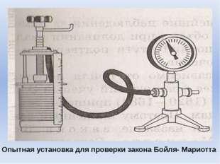 Изобарный процесс – процесс изменения термодинамической системы при постоянно