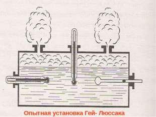 Изохорный процесс Изохорный процесс –процесс изменения термодинами- ческой си