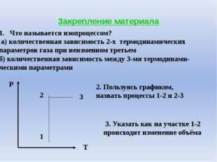 Анализ задачи При температуре 27 С давление газа в закрытом сосуде было 75 кП