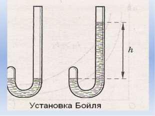 Изобарный процесс Установил экспериментально в 1802 г французский учёный Жозе