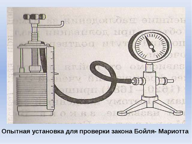 Изобарный процесс – процесс изменения термодинамической системы при постоянно...