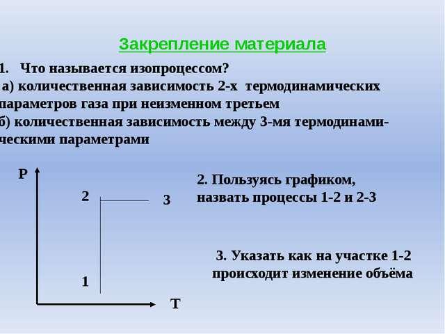 Анализ задачи При температуре 27 С давление газа в закрытом сосуде было 75 кП...