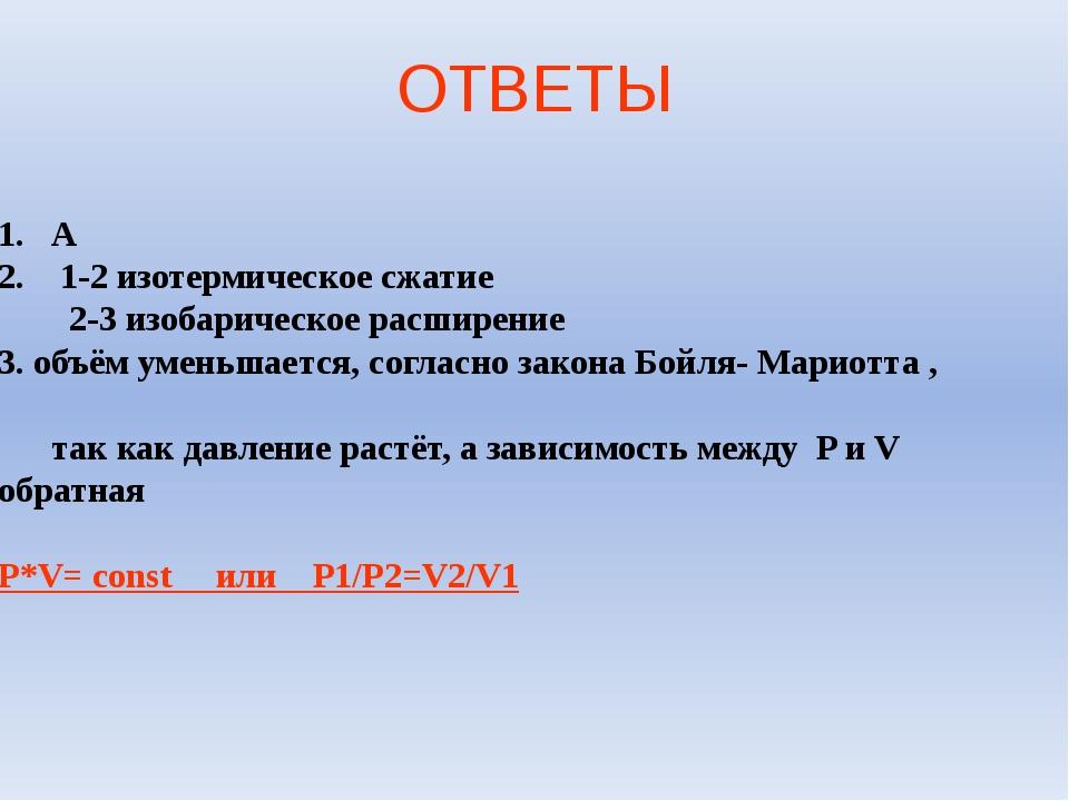 Домашнее задание § 69 Упр 13-1 Физика 10 Г.Я Мякишев Б.Б. Буховцев
