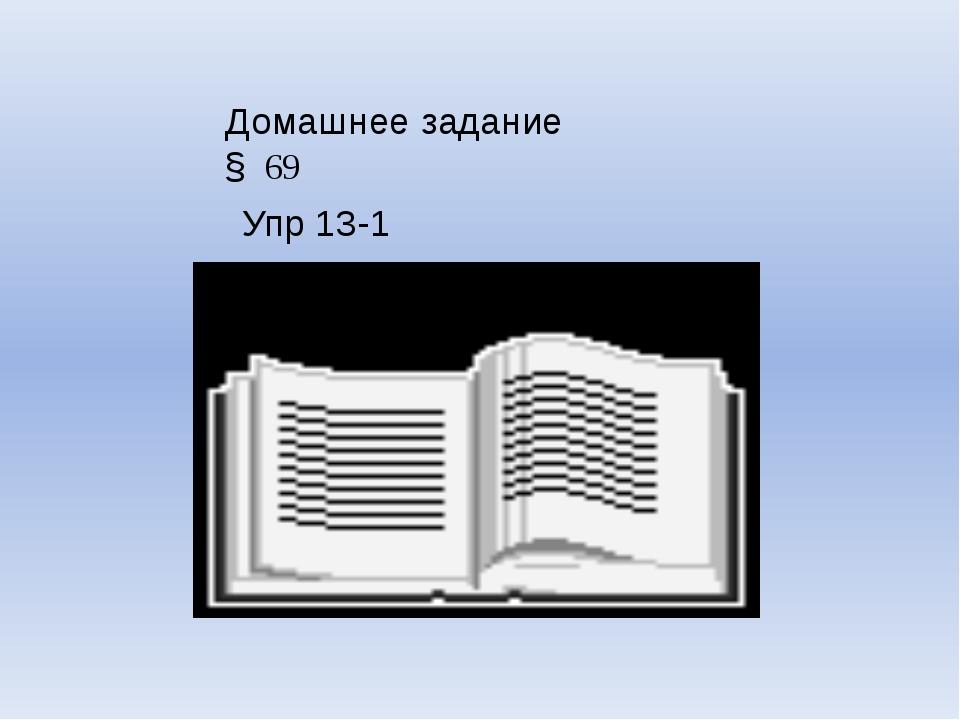 Уравнение Менделеева-Клапейрона P*V=n*R*T или P*V=m*R*T m