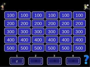 МАТЕМАТИКА ХИМИЯ ГЕОГРАФИЯ ШУТОЧНЫЕ ВОПРОСЫ САМОЕ, САМОЕ Загадки 1 0 100 100