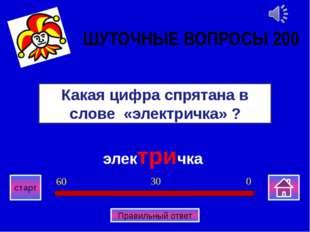 Россия Самое большое государство по площади САМОЕ, САМОЕ 200 0 30 60 старт П