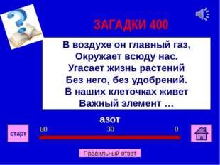 Философский камень Что стремились открыть древние алхимики ? ХИМИЯ 500 0 30
