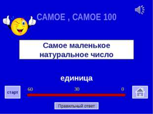 единица Самое маленькое натуральное число САМОЕ , САМОЕ 100 0 30 60 старт Пр