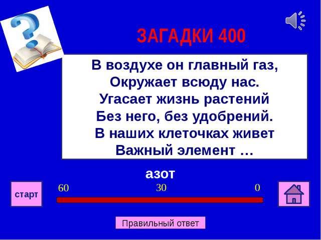 Философский камень Что стремились открыть древние алхимики ? ХИМИЯ 500 0 30...