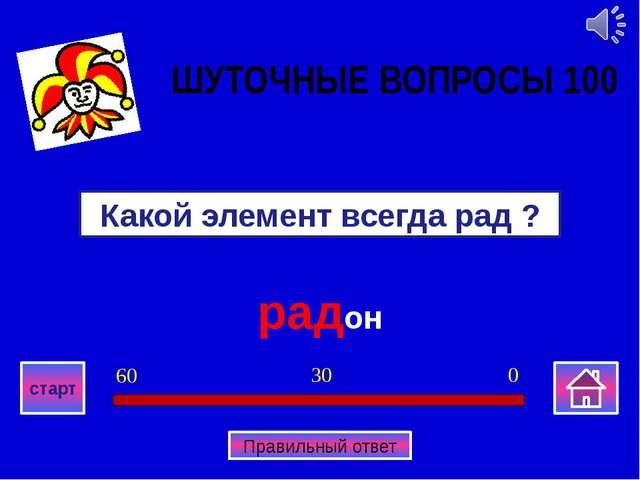 ноль градусов Какова географическая широта экватора ? ГЕОГРАФИЯ 100 0 30 60...