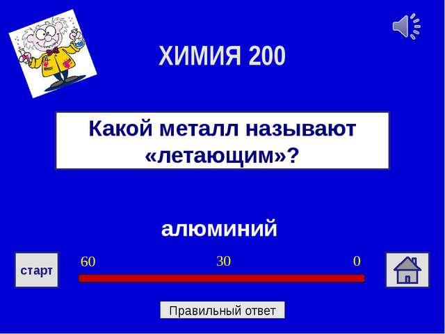 электричка Какая цифра спрятана в слове «электричка» ? ШУТОЧНЫЕ ВОПРОСЫ 200...