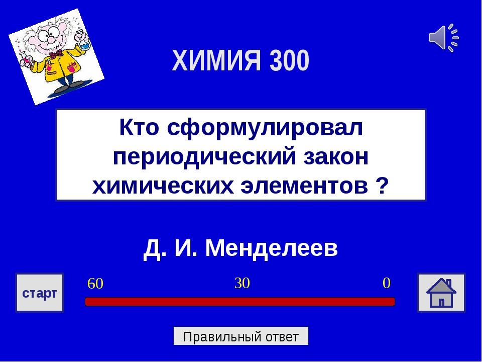 северный Какой ветер дует на юг? ШУТОЧНЫЕ ВОПРОСЫ 300 0 30 60 старт Правильн...