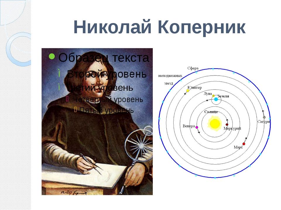 Николай Коперник