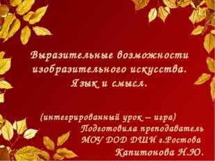 Ф.И. Тютчев Чему бы жизнь нас не учила, Но сердце верит в чудеса: Есть не ску
