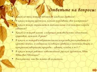 Русские пейзажисты Шишкин И.И. Куинджи А.И. Саврасов А.К. Васильев Ф.А. Левит