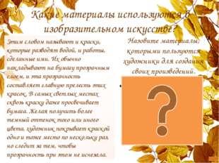 И.И. Шишкин «На севере диком» 2. Чем навеяно это название и весь замысел карт