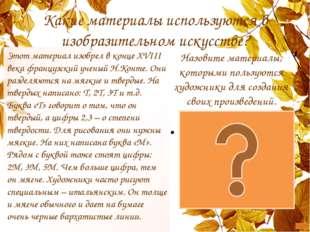 В.И. Суриков «Переход Суворова через Альпы» 3. Назовите другие исторические п