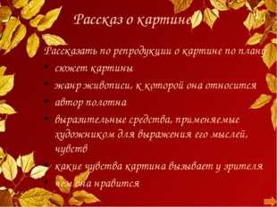 В.Г. Перов «Приезд гувернантки в купеческий дом» 5. Расскажите, какие предмет