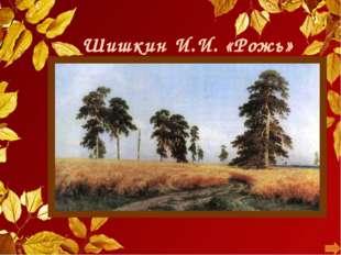 И.Е. Репин «Пушкин у моря» 7. Какой художник прописал морской пейзаж на этой