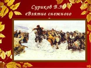 В.И. Суриков «Боярыня Морозова» 8. Как удалось художнику показать, что сани н