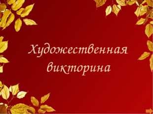 В.М. Васнецов «Три богатыря» «Витязь на распутье» 9. Какие картины – сказки э