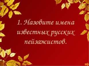 В.М. Васнецов «Аленушка» «Иван – царевич на сером волке» «Ковер – самолет» «Ц